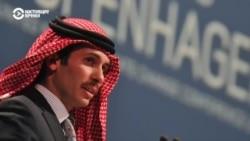 Принц Иордании и сводный брат короля арестован: его обвиняют в заговоре