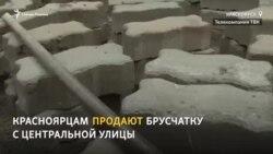 В Красноярске продали тротуарную плитку с главной улицы города