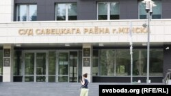 Суд Савецкага раёну Менску