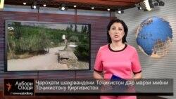 Ахбори Тоҷикистон 4.8.2015