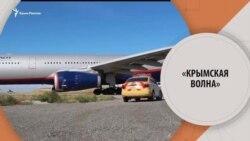 Аэропорт «Симферополь»: прилетят ли туристы? | Крым.Настоящий (видео)