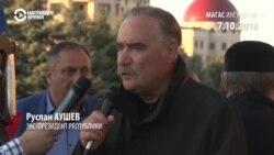 Аушев поддержал протестующих в Ингушетии