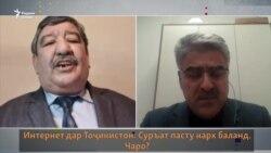 Интернет дар Тоҷикистон: Суръат пасту нарх баланд. Чаро?