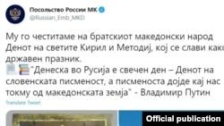 Пост на руската амбасада во Скопје за денот на просветлителите Св. Кирил и Методиј