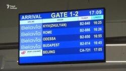 """Рейс Пекин - Минск: """"У нас все спокойно"""""""