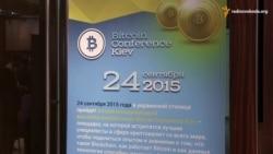 Що таке електронна валюта «Біткоін»?