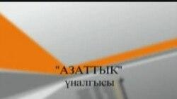 Кандай жолду тандадың, Кыргызстан? 4-бөлүк