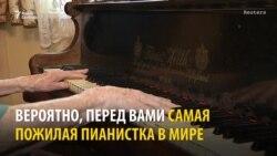 Музыка в 108 лет