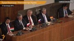 У Празі лідери «Вишеграду» і Німеччини говорили про Україну