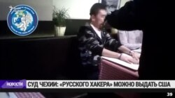 Суд Чехии принял решение об экстрадиции российского хакера в США