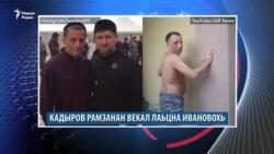 Москвахь Нохчийчуьра схьаваьлла адвокат Хасавов кхеле валийна, Ивановохь Кадыровн векал лаьцна