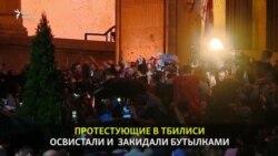 Грузинского премьера освистали в Тбилиси