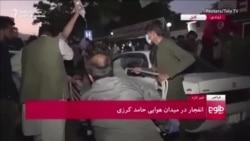 Un martor descrie explozia de pe aeroportul din Kabul