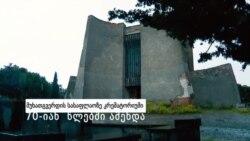მუხათგვერდში 70-იან წლებში აშენებული კრემატორიუმი