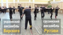 Танцевальная битва: Грузия против Украины