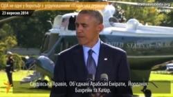 США та союзники продовжать боротьбу з угрупованням «Ісламська держава»