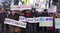Кіровоградці, які прийшли під Раду, не хочуть ставати інгульцями (відео)