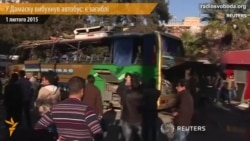 Вибух в Дамаску: є загиблі