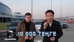 """""""10 мың теңгеге баспана"""". Инстаграмдағы ұтыстар заңға сай өте ме?"""