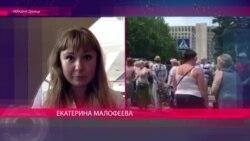 Донецкий митинг