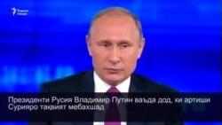Президенти Русия Владимир Путин ваъда дод, ки артиши Сурияро тақвият мебахшад