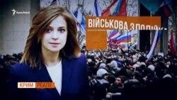 Поклонская не боится Луценко? (видео)