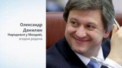 Хто такий Олександр Данилюк?