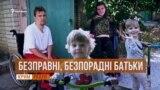 «Ми – ізгої через інвалідність». Батьки без права на дітей | «Крим.Реалії»