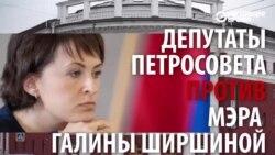 Петрозаводск избавляется от мэра Галины Ширшиной