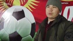 Сурамжылоо: Кыргызстан-БАЭ оюнунда ким утат?