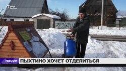Жители деревни Пыхтино хотят отделиться от Москвы