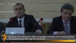 Ҷамъбасти нишасти матбуотии додситони кулли Тоҷикистон.