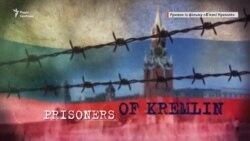 У Кабміні презентували фільм «В'язні Кремля»