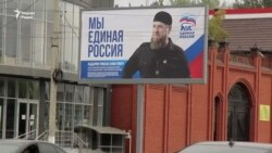 """Единая Россия"" партин баннерш бен ца йитна Нохчийчохь"
