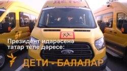 Миңнеханов Лаешта урысча гына язулы мәктәп автобуслары таратты