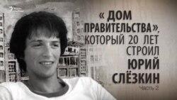 «Дом правительства», который 20 лет строил Юрий Слёзкин. Часть 2. Анонс