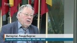 Ландсбергис: «Россия всегда побеждает над теми, кто не против проиграть»