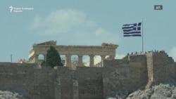 Грција без финансиска помош, предизвиците остануваат