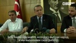 Эрдоган после попытки переворота: правительство и президент работают над ситуацией (видео)