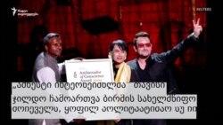 """""""ამნესტი ინტერნეიშნლმა"""" თავისი უმაღლესი ჯილდო ჩამოართვა აუნ სან სუ ჩის"""