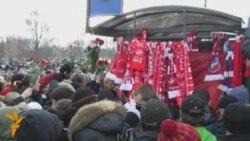 Памятная акция футбольных фанатов