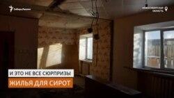 Чиновники купили аварийную квартиру для детей-сирот