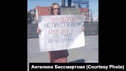 Одиночный пикет в поддержку сестёр Хачатурян