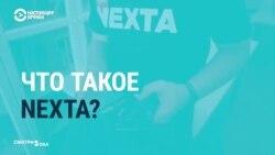 Почему режим Лукашенко преследует сотрудников телеграм-канала Nexta (видео)