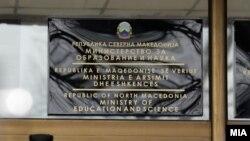 Министерство за образование и наука