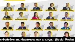 «Мекеним Кыргызстан» партиясынын атынан шайлоого барчу талапкерлер.