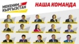 Азия: кандидат с темным прошлым