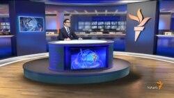 اخبار رادیو فردا، دوشنبه ۸ تیر ۱۳۹۴ ساعت ۱۰:۰۰