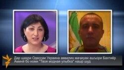 Мусоҳиба бо Бахтиёр Аминӣ, шоири тоҷики муқими Украина