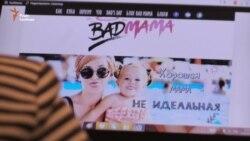 Хороша мама не є ідеальною – блогер Badmama (відео) 